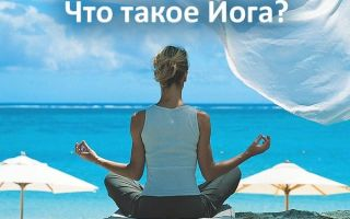 Йога — что это такое