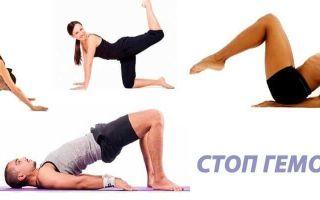 Йога: комплекс упражнений для профилактики и лечения геморроя