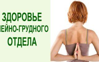 Йогическая практика от остеохондроза шейного отдела