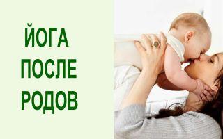 Асаны йоги после родов