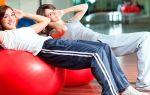 Основы упражнений на фитболе для похудения