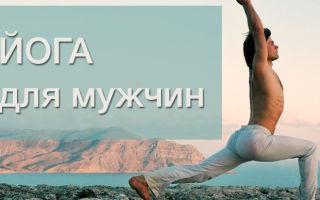 Йога для увеличения мужской потенции