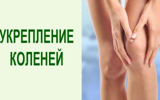 Применение йоги для оздоровления коленных суставов