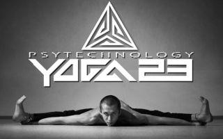 Все о йоге 23