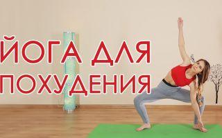 Помогут ли похудеть четыре упражнения йоги