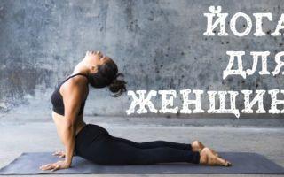 Польза йоги для здоровья женщин
