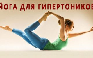 Йога в лечении гипертонии