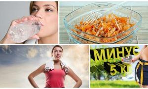 Быстрые способы сбросить вес – похудение за неделю, две недели и месяц