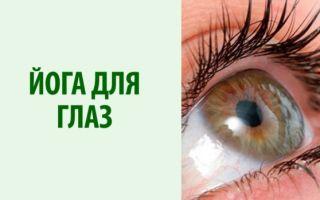 Йога для улучшения зрения