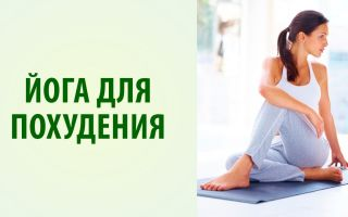 Йога в домашних условиях и похудение идут рука об руку