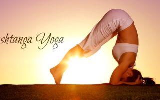 Аштанга йога, ее свойства и направления