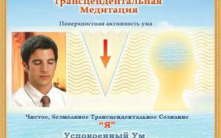 Махариши — ведическая Трансцендентальная Медитация, возрожденная Махеш Йоги