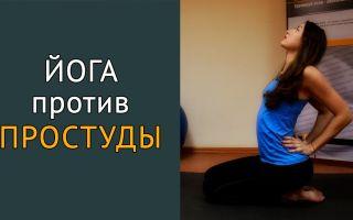 Йога – надежный помощник при борьбе с простудой