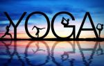 Какой вид йоги выбрать