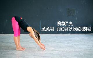 Сочетание асан для похудения практикующим йогу