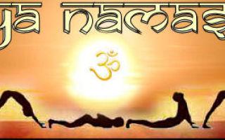 Приветствие Солнцу — Сурья Намаскар — быть здоровым и счастливым