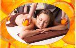Массаж с использованием горячих апельсинов