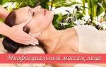 Особенности миофасциального массажа