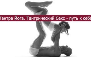 Влияние асан и практик йоги на сексуальную жизнь