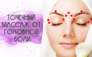 Точечный массаж — как выполнить при головной боли