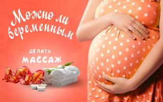 Можно ли делать массаж во время беременности