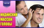 Йогический массаж – единение йоги и физиотерапии