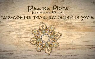 Древняя линия духовного учения или королевская раджа йога