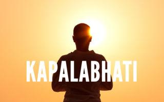 Капалабхати – очищающая техника хатха йоги