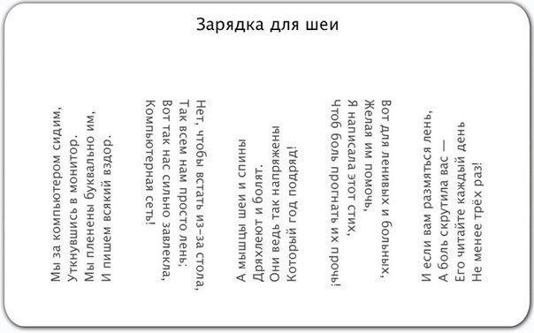 zaryadka-dlya-shei
