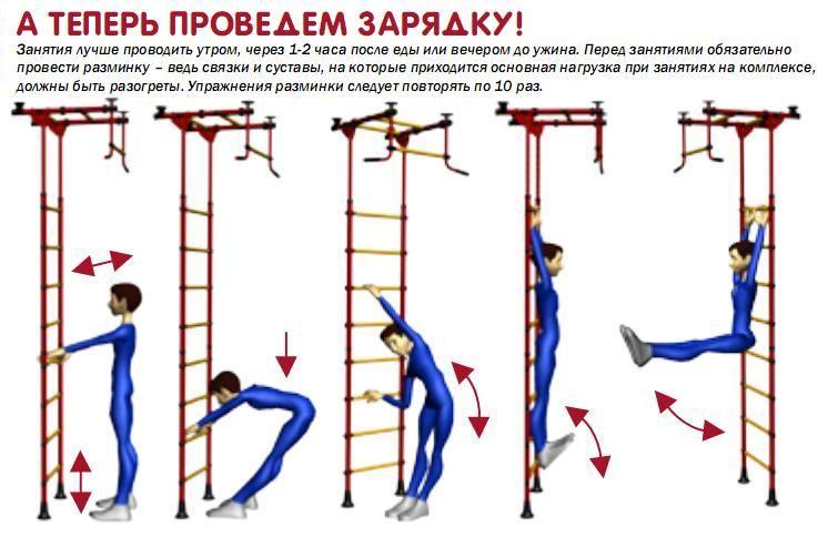 Упражнения на разминку