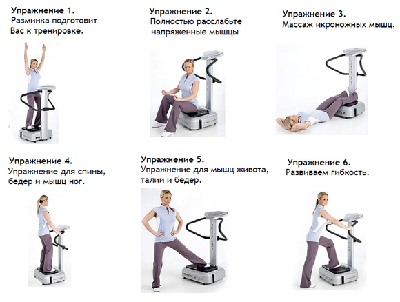 Инструкция по упражнениям