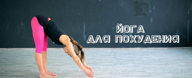 Йога для похудения живота и боков упражнения  Школа