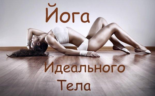 Польза хатха-йоги для тела
