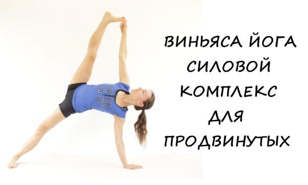 Виньяса йога требует предварительно подготовки