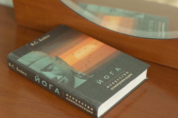 """Книга В.Бойко """"Искусство коммуникации"""""""
