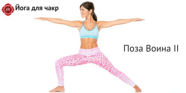 Поза воина в йоге
