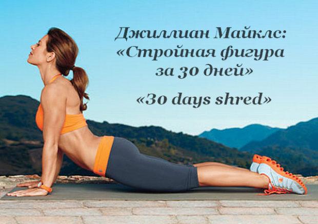 """Программа для похудения """"30 дней"""""""