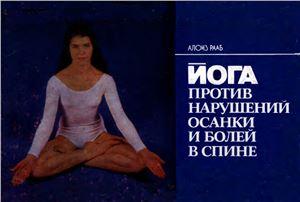 """Книга Алоиз Рааба """"Йога против нарушений осанки и болей в спине"""""""