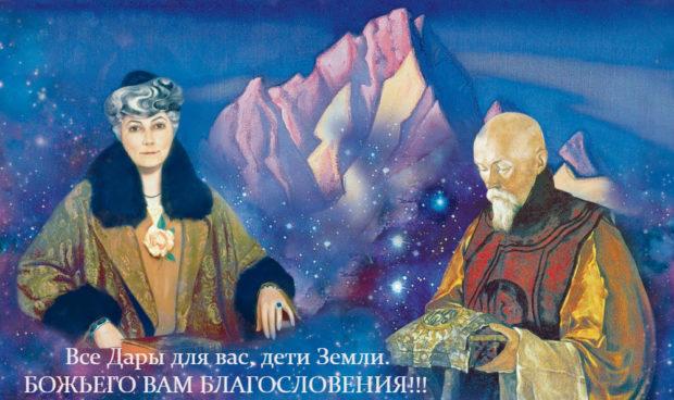 Божественные дары Агни Йоги