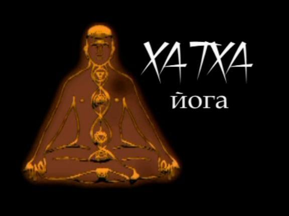 Хатха йога - первые 4 уровня аштанги