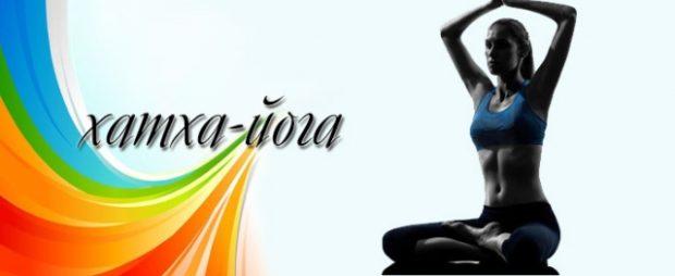Хатха йога - самое популярное направление практики