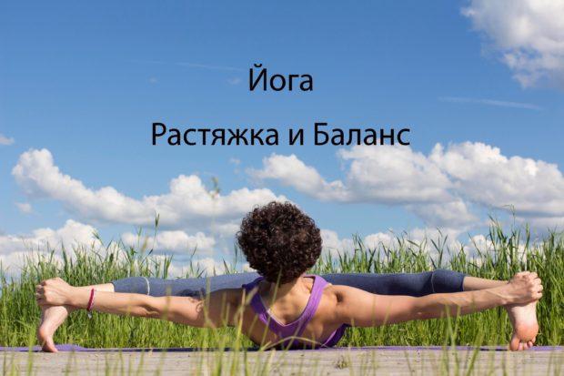 Йога дает два важных качества- баланс и растяжка