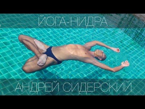 Йона нидра в воде для опытных практиков