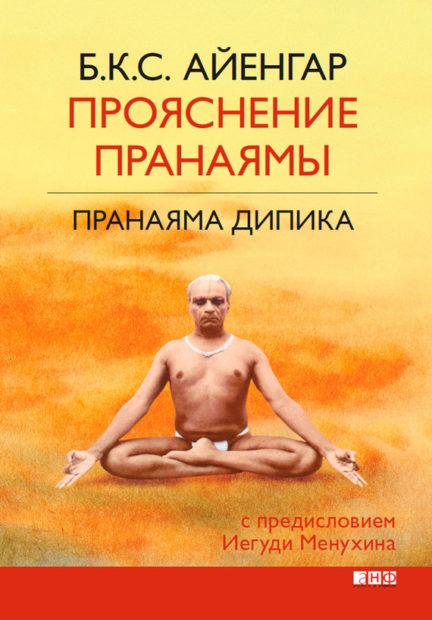 Книга Б.К.С. Айенгара о Пранаяме