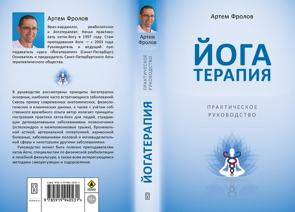 Книга А. Фролова о йоготерапии