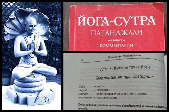 Книга сутр на русском-языке