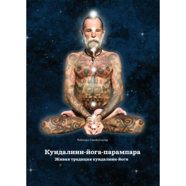 Книга «Кундалини йога парампара. Живая традиция Кундалини йоги»