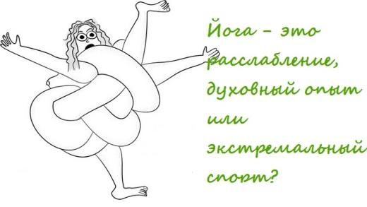 Правила йоги - все по порядку