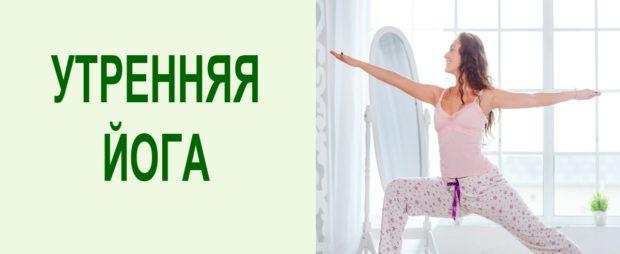 Утренняя йога для хорошего дня