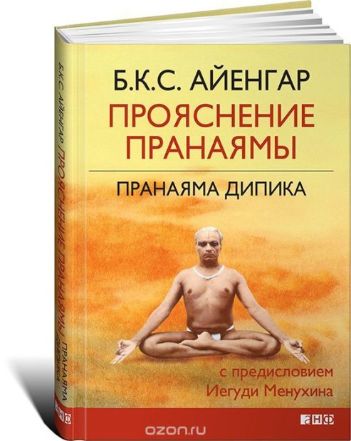 "Книга Айенгара ""Пояснение пранаямы"""
